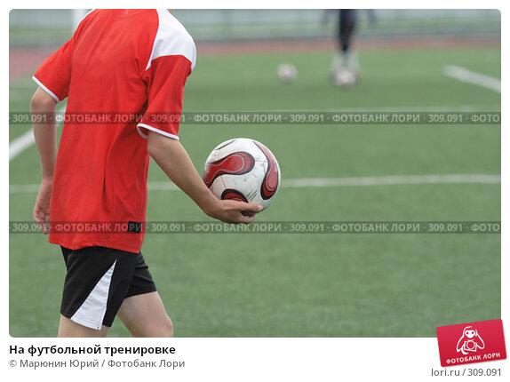 На футбольной тренировке, фото № 309091, снято 1 июня 2008 г. (c) Марюнин Юрий / Фотобанк Лори