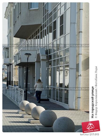На городской улице, фото № 217015, снято 28 февраля 2008 г. (c) Федор Королевский / Фотобанк Лори