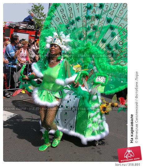 На карнавале, фото № 318891, снято 31 июля 2004 г. (c) Вячеслав Смоленский / Фотобанк Лори