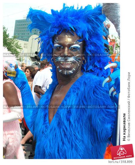 На карнавале, фото № 318899, снято 31 июля 2004 г. (c) Вячеслав Смоленский / Фотобанк Лори