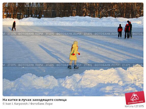 На катке в лучах заходящего солнца, фото № 27075, снято 10 февраля 2007 г. (c) Ivan I. Karpovich / Фотобанк Лори