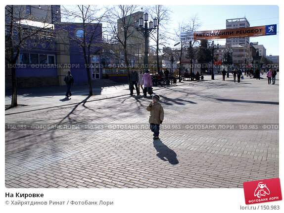 Купить «На Кировке», фото № 150983, снято 30 марта 2007 г. (c) Хайрятдинов Ринат / Фотобанк Лори