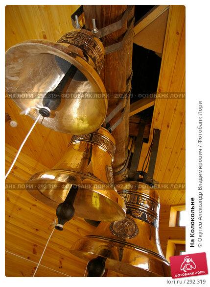 Купить «На Колокольне», фото № 292319, снято 18 мая 2008 г. (c) Окунев Александр Владимирович / Фотобанк Лори