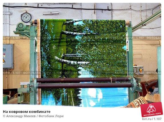 На ковровом комбинате, фото № 1107, снято 23 октября 2016 г. (c) Александр Михеев / Фотобанк Лори