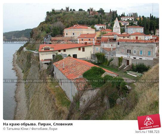 На краю обрыва. Пиран, Словения, фото № 188723, снято 4 октября 2003 г. (c) Татьяна Юни / Фотобанк Лори