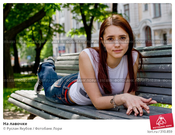 На лавочке, фото № 310859, снято 26 мая 2008 г. (c) Руслан Якубов / Фотобанк Лори