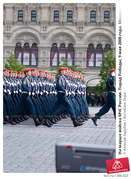 На марше войска МЧС России. Парад Победы, 9 мая 2008 года. Москва, Россия, фото № 306023, снято 9 мая 2008 г. (c) Алексей Зарубин / Фотобанк Лори