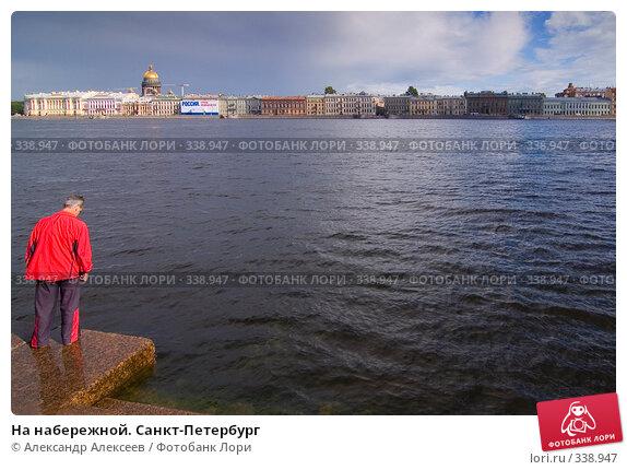 На набережной. Санкт-Петербург, эксклюзивное фото № 338947, снято 24 июня 2008 г. (c) Александр Алексеев / Фотобанк Лори