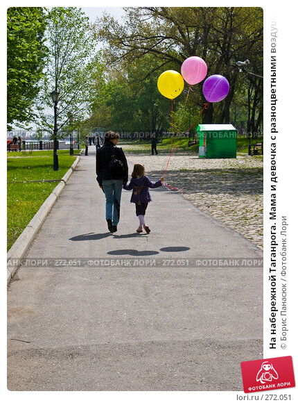На набережной Таганрога. Мама и девочка с разноцветными воздушными шариками., фото № 272051, снято 30 апреля 2008 г. (c) Борис Панасюк / Фотобанк Лори