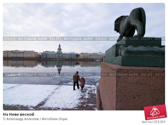 На Неве весной, эксклюзивное фото № 213311, снято 20 февраля 2008 г. (c) Александр Алексеев / Фотобанк Лори