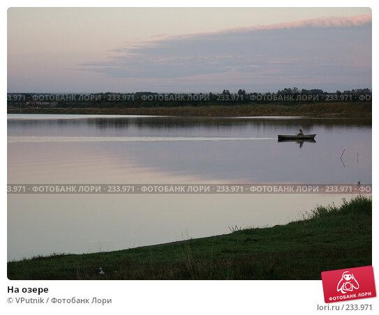 На озере, фото № 233971, снято 29 августа 2004 г. (c) VPutnik / Фотобанк Лори
