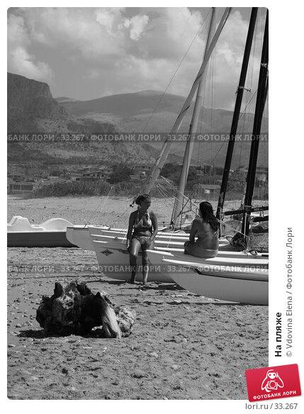 На пляже, фото № 33267, снято 28 августа 2006 г. (c) Vdovina Elena / Фотобанк Лори