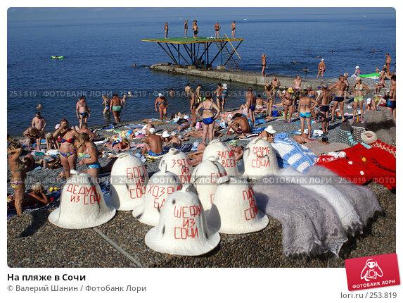 Купить «На пляже в Сочи», фото № 253819, снято 21 сентября 2007 г. (c) Валерий Шанин / Фотобанк Лори