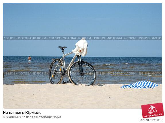На пляже в Юрмале, фото № 198819, снято 13 июля 2006 г. (c) Vladimirs Koskins / Фотобанк Лори
