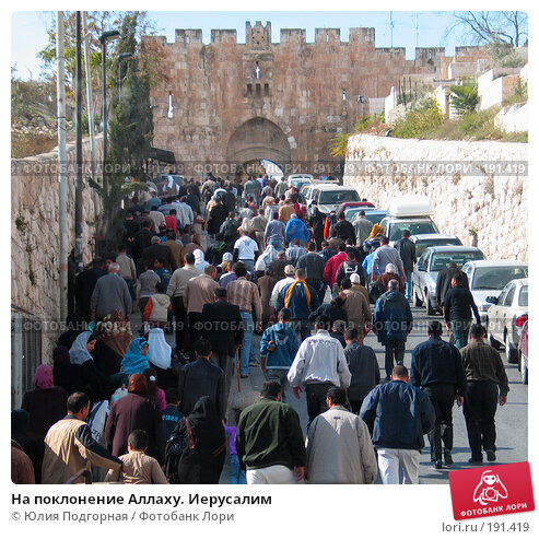 На поклонение Аллаху. Иерусалим, фото № 191419, снято 30 ноября 2007 г. (c) Юлия Селезнева / Фотобанк Лори