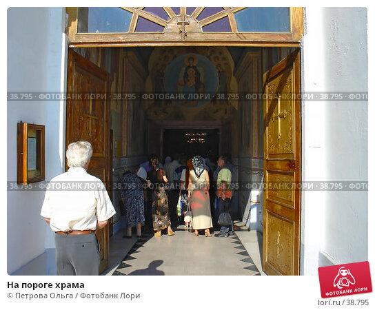 На пороге храма, фото № 38795, снято 18 августа 2005 г. (c) Петрова Ольга / Фотобанк Лори