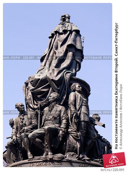 На постаменте памятника Екатерине Второй. Санкт-Петербург, эксклюзивное фото № 220091, снято 6 мая 2006 г. (c) Александр Алексеев / Фотобанк Лори