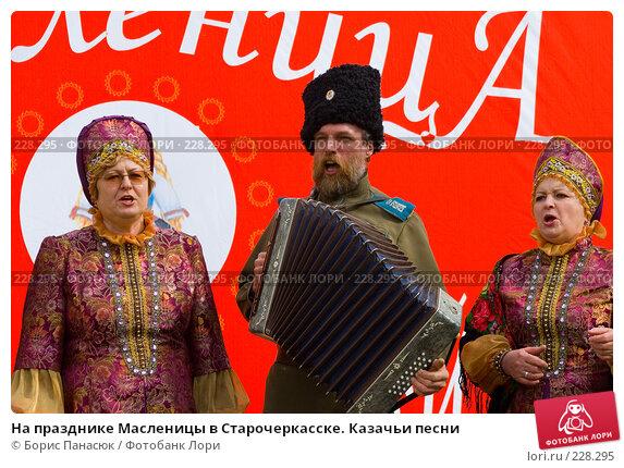 На празднике Масленицы в Старочеркасске. Казачьи песни, фото № 228295, снято 8 марта 2008 г. (c) Борис Панасюк / Фотобанк Лори