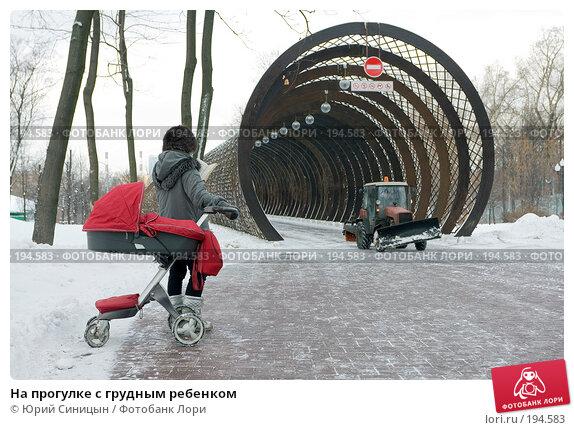На прогулке с грудным ребенком, фото № 194583, снято 21 января 2008 г. (c) Юрий Синицын / Фотобанк Лори