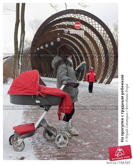 На прогулке с грудным ребенком, фото № 194591, снято 21 января 2008 г. (c) Юрий Синицын / Фотобанк Лори
