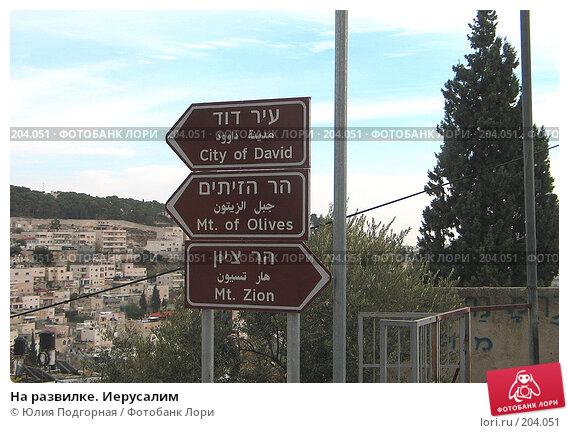 На развилке. Иерусалим, фото № 204051, снято 30 ноября 2007 г. (c) Юлия Селезнева / Фотобанк Лори