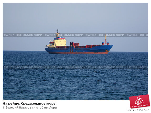 На рейде. Средиземное море, фото № 152167, снято 20 августа 2007 г. (c) Валерий Назаров / Фотобанк Лори