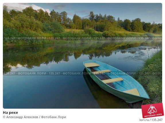 На реке, эксклюзивное фото № 135247, снято 30 июня 2007 г. (c) Александр Алексеев / Фотобанк Лори