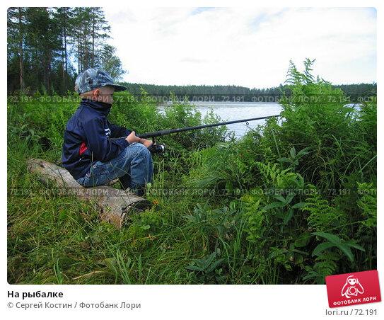 На рыбалке, фото № 72191, снято 11 августа 2007 г. (c) Сергей Костин / Фотобанк Лори