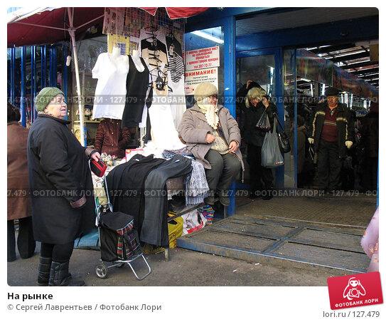 Купить «На рынке», фото № 127479, снято 22 ноября 2007 г. (c) Сергей Лаврентьев / Фотобанк Лори