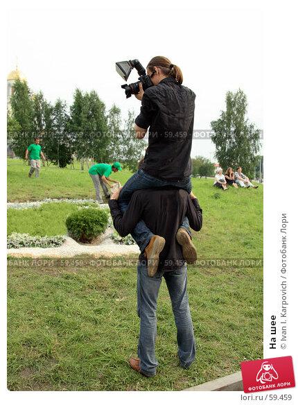 На шее, фото № 59459, снято 30 июня 2007 г. (c) Ivan I. Karpovich / Фотобанк Лори