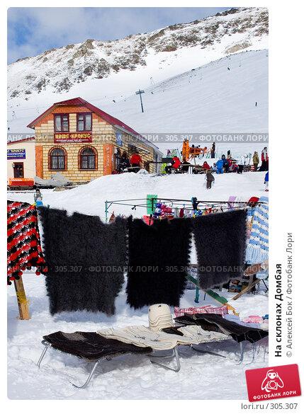 На склонах Домбая, эксклюзивное фото № 305307, снято 19 января 2007 г. (c) Алексей Бок / Фотобанк Лори