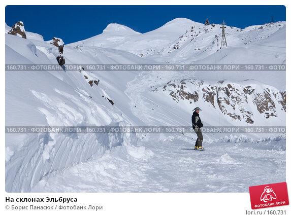 Купить «На склонах Эльбруса», фото № 160731, снято 15 декабря 2007 г. (c) Борис Панасюк / Фотобанк Лори