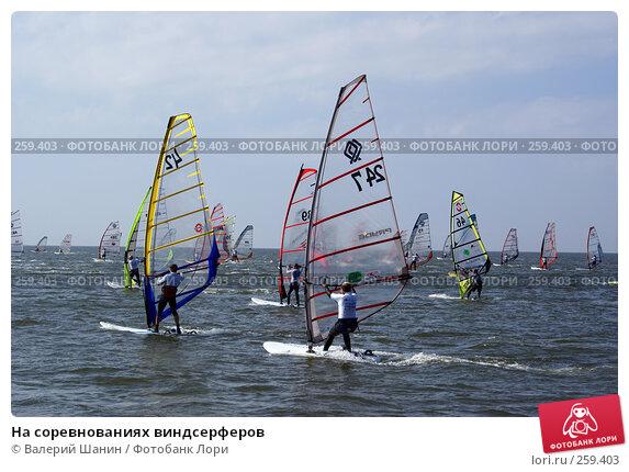 На соревнованиях виндсерферов, фото № 259403, снято 27 сентября 2007 г. (c) Валерий Шанин / Фотобанк Лори