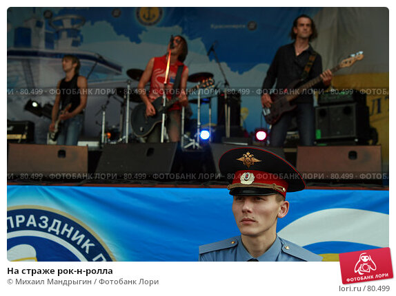 На страже рок-н-ролла, фото № 80499, снято 28 августа 2007 г. (c) Михаил Мандрыгин / Фотобанк Лори