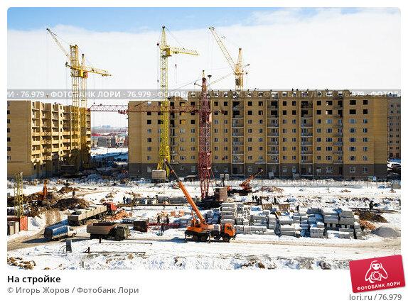 На стройке, фото № 76979, снято 7 марта 2007 г. (c) Игорь Жоров / Фотобанк Лори