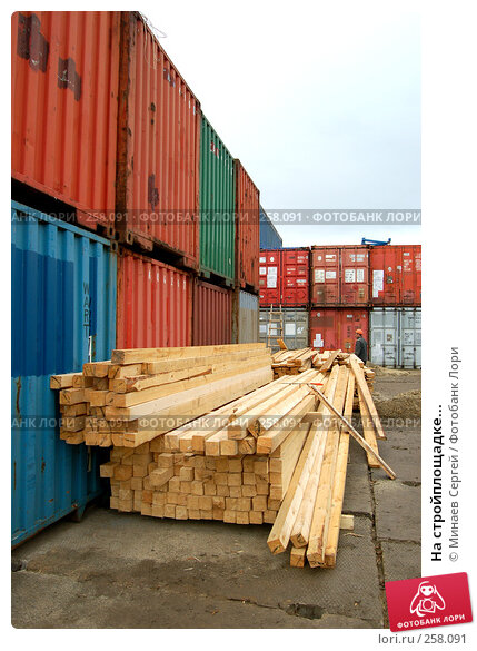 Купить «На стройплощадке...», фото № 258091, снято 18 апреля 2007 г. (c) Минаев Сергей / Фотобанк Лори
