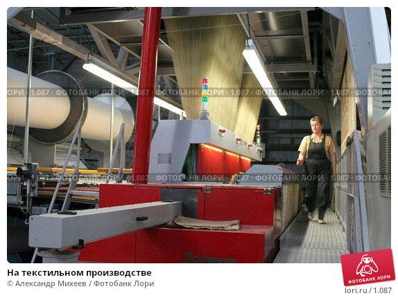 На текстильном производстве, фото № 1087, снято 30 апреля 2017 г. (c) Александр Михеев / Фотобанк Лори