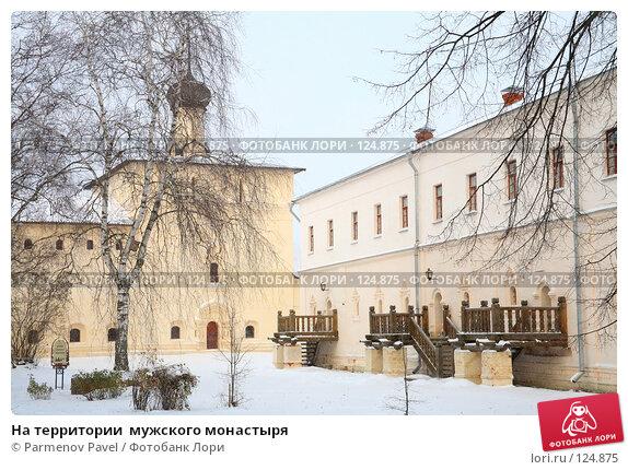На территории  мужского монастыря, фото № 124875, снято 18 ноября 2007 г. (c) Parmenov Pavel / Фотобанк Лори