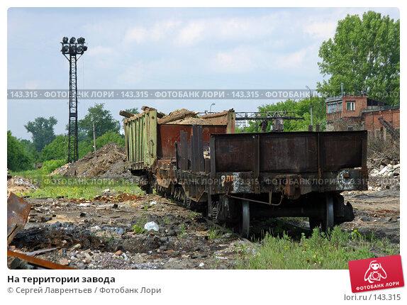 На территории завода, фото № 143315, снято 20 июня 2004 г. (c) Сергей Лаврентьев / Фотобанк Лори