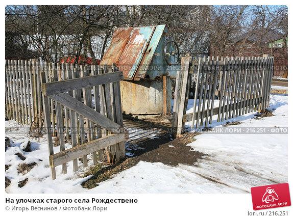 На улочках старого села Рождествено, фото № 216251, снято 6 марта 2008 г. (c) Игорь Веснинов / Фотобанк Лори