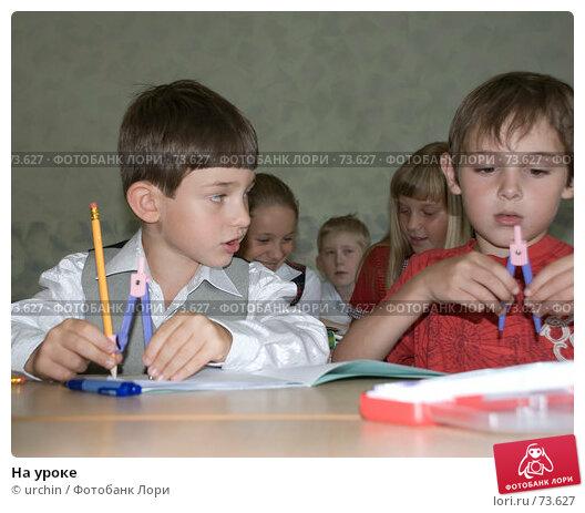 На уроке, фото № 73627, снято 19 августа 2007 г. (c) urchin / Фотобанк Лори