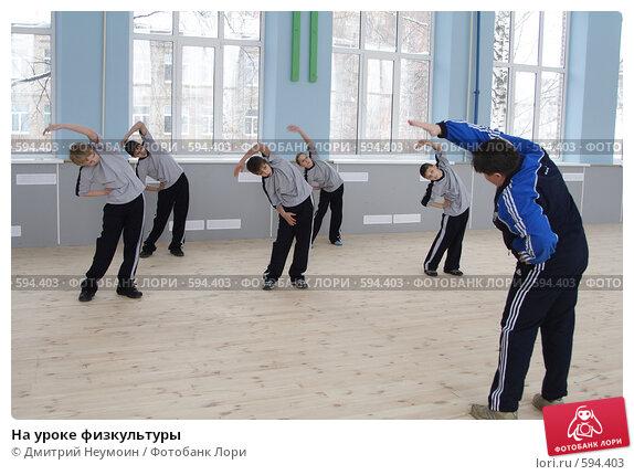 Купить «На уроке физкультуры», эксклюзивное фото № 594403, снято 23 января 2006 г. (c) ДеН / Фотобанк Лори