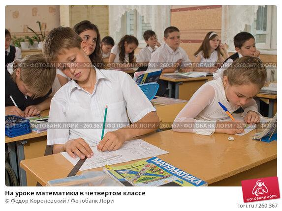На уроке математики в четвертом классе, фото № 260367, снято 23 апреля 2008 г. (c) Федор Королевский / Фотобанк Лори