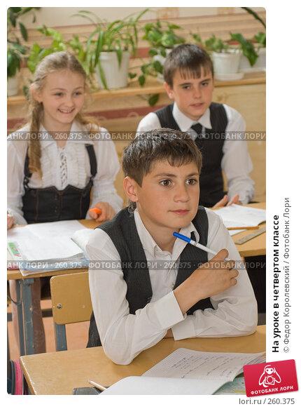 На уроке в четвертом классе, фото № 260375, снято 23 апреля 2008 г. (c) Федор Королевский / Фотобанк Лори