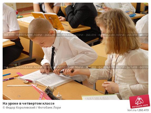 Купить «На уроке в четвертом классе», фото № 260419, снято 23 апреля 2008 г. (c) Федор Королевский / Фотобанк Лори