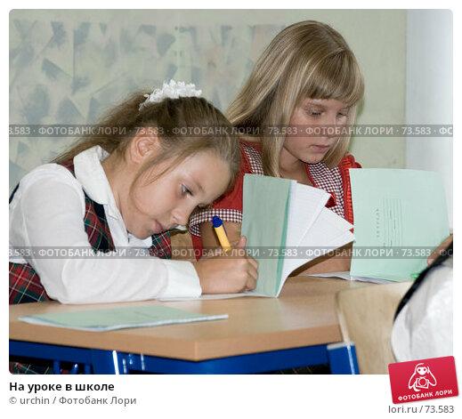 Купить «На уроке в школе», фото № 73583, снято 19 августа 2007 г. (c) urchin / Фотобанк Лори