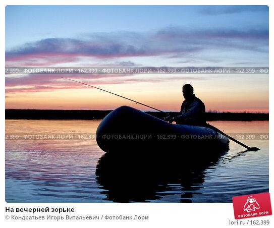 На вечерней зорьке, фото № 162399, снято 2 августа 2006 г. (c) Кондратьев Игорь Витальевич / Фотобанк Лори