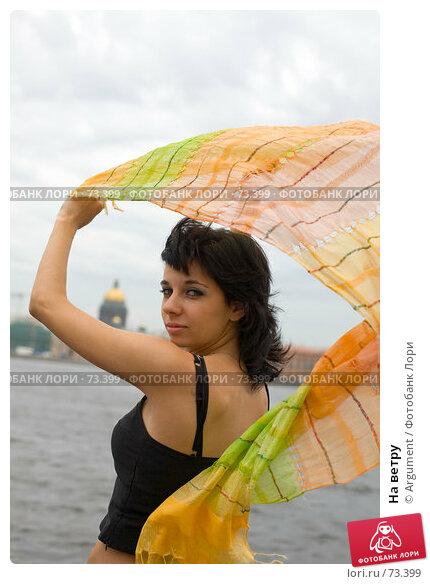 На ветру, фото № 73399, снято 25 июля 2007 г. (c) Argument / Фотобанк Лори