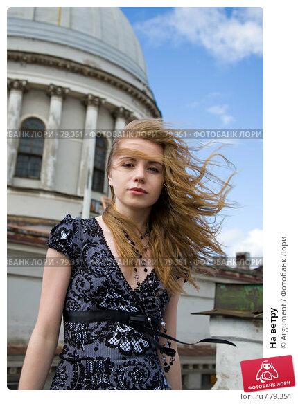 Купить «На ветру», фото № 79351, снято 19 июля 2007 г. (c) Argument / Фотобанк Лори