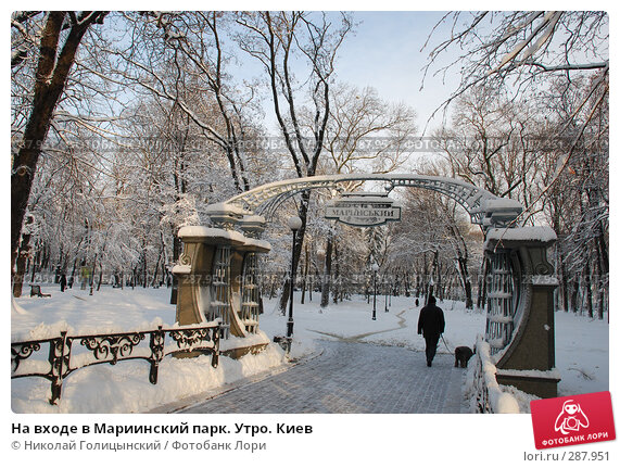 На входе в Мариинский парк. Утро. Киев, фото № 287951, снято 12 ноября 2007 г. (c) Николай Голицынский / Фотобанк Лори